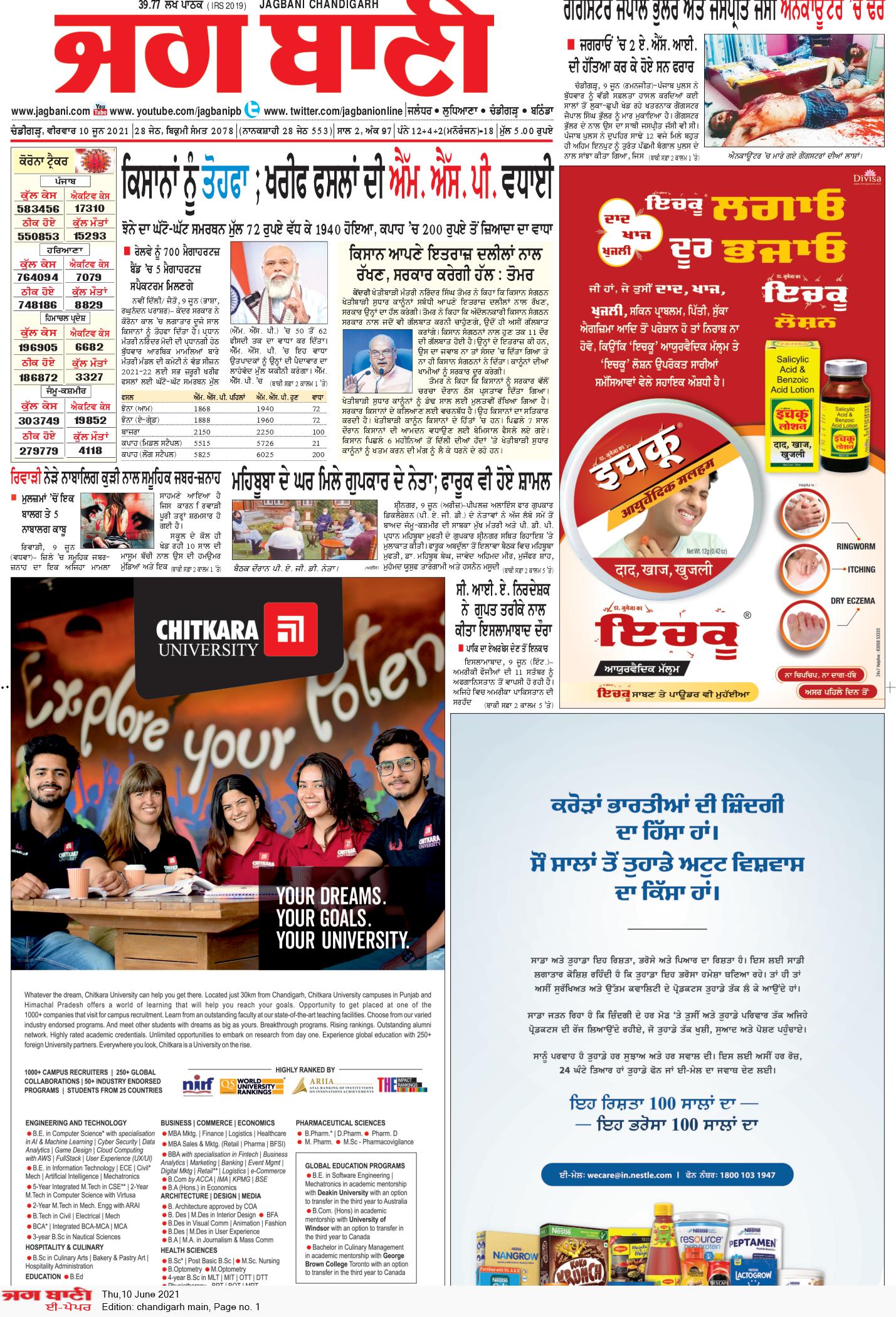 Chandigarh Main 6/10/2021 12:00:00 AM