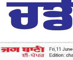 Chandigarh Bani 6/11/2021 12:00:00 AM