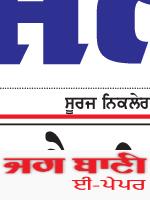 Jalandhar Bani 6/11/2021 12:00:00 AM