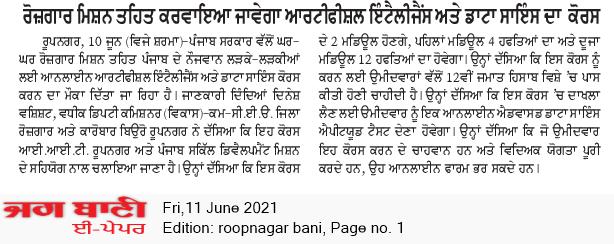 Roopnagar Bani 6/11/2021 12:00:00 AM