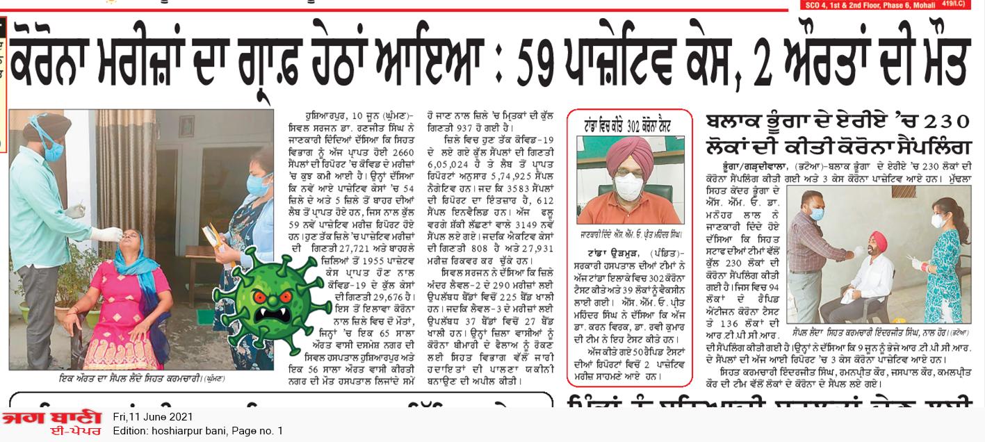 Hoshiarpur Bani 6/11/2021 12:00:00 AM