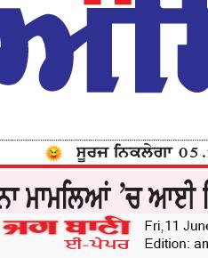 Amritsar Bani 6/11/2021 12:00:00 AM