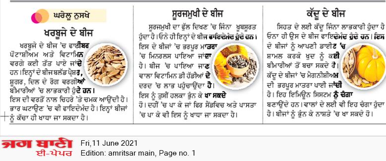 Amritsar Main 6/11/2021 12:00:00 AM