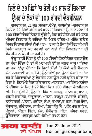 Gurdaspur Bani 6/22/2021 12:00:00 AM
