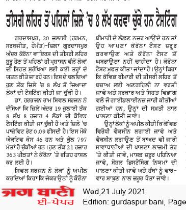 Gurdaspur Bani 7/21/2021 12:00:00 AM