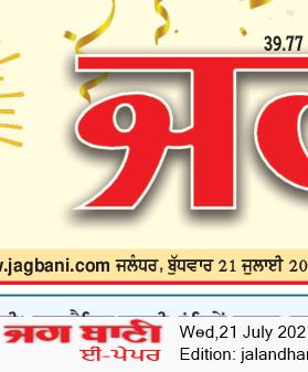 Jalandhar Main 7/21/2021 12:00:00 AM