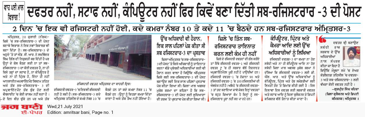 Amritsar Bani 7/21/2021 12:00:00 AM