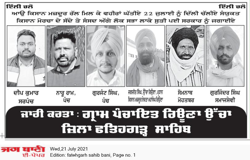 Fatehgarh Sahib Bani 7/21/2021 12:00:00 AM