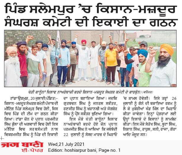 Hoshiarpur Bani 7/21/2021 12:00:00 AM