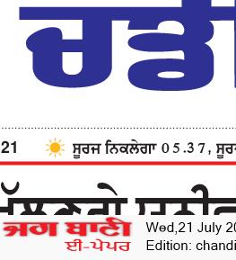 Chandigarh Bani 7/21/2021 12:00:00 AM