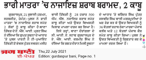 Gurdaspur Bani 7/22/2021 12:00:00 AM