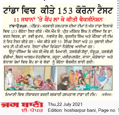 Hoshiarpur Bani 7/22/2021 12:00:00 AM