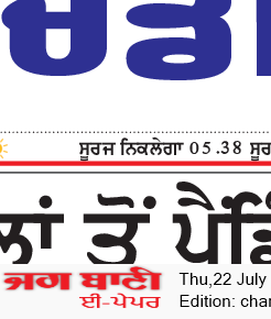Chandigarh Bani 7/22/2021 12:00:00 AM