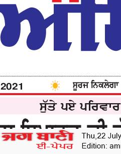 Amritsar Bani 7/22/2021 12:00:00 AM