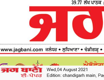 Chandigarh Main 8/4/2021 12:00:00 AM
