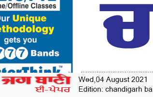 Chandigarh Bani 8/4/2021 12:00:00 AM