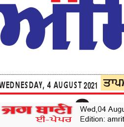 Amritsar Bani 8/4/2021 12:00:00 AM