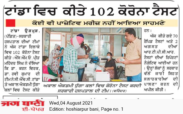 Hoshiarpur Bani 8/4/2021 12:00:00 AM