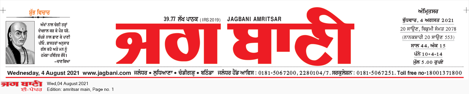 Amritsar Main 8/4/2021 12:00:00 AM