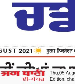 Chandigarh Bani 8/5/2021 12:00:00 AM