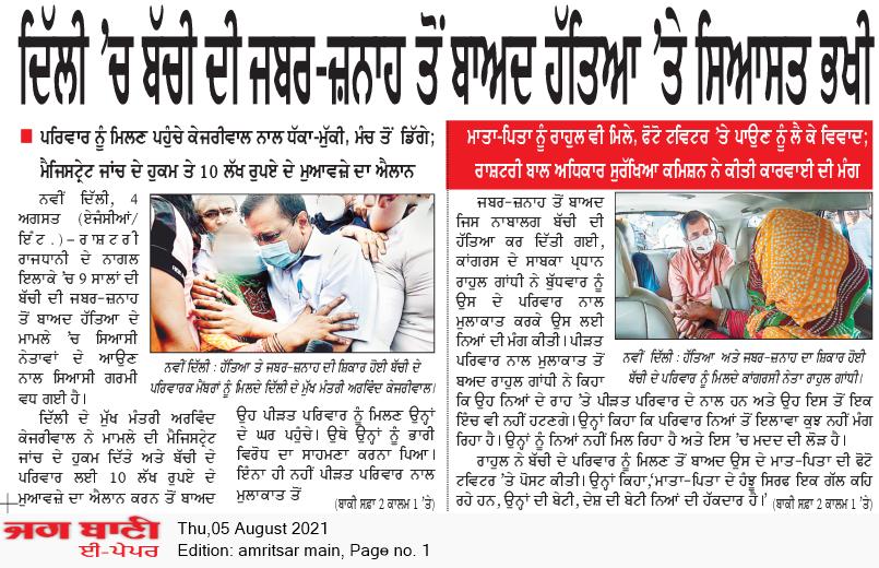Amritsar Main 8/5/2021 12:00:00 AM