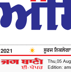 Amritsar Bani 8/5/2021 12:00:00 AM