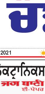 Chandigarh Bani 9/14/2021 12:00:00 AM