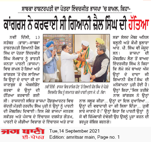 Amritsar Main 9/14/2021 12:00:00 AM