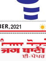 Roopnagar Bani 9/14/2021 12:00:00 AM