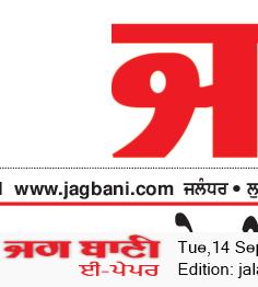 Jalandhar Main 9/14/2021 12:00:00 AM