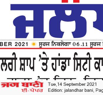 Jalandhar Bani 9/14/2021 12:00:00 AM