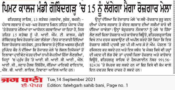Fatehgarh Sahib Bani 9/14/2021 12:00:00 AM