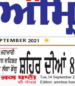 Amritsar Bani 9/14/2021 12:00:00 AM