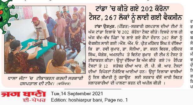 Hoshiarpur Bani 9/14/2021 12:00:00 AM