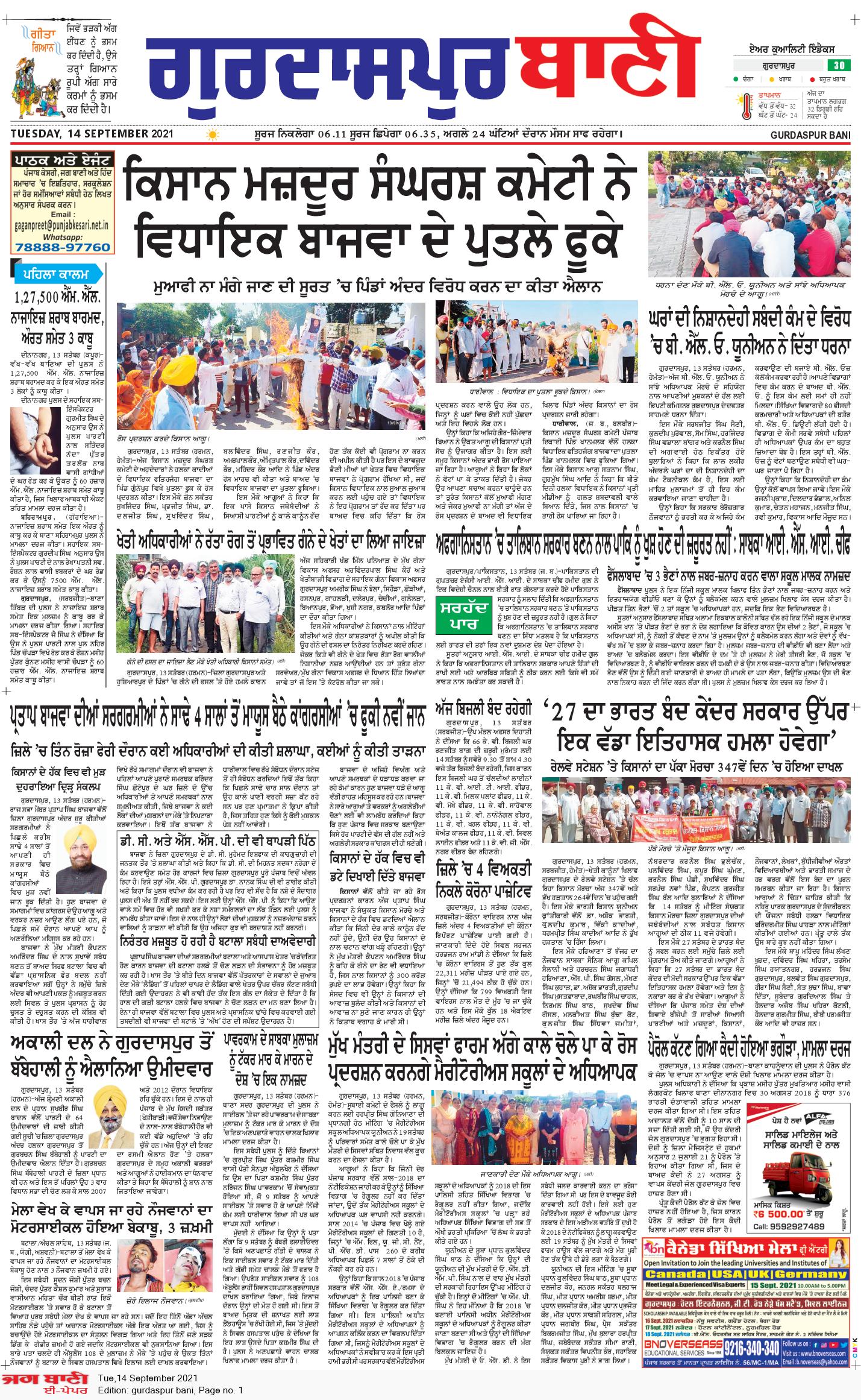 Gurdaspur Bani 9/14/2021 12:00:00 AM