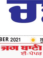 Chandigarh Bani 9/15/2021 12:00:00 AM