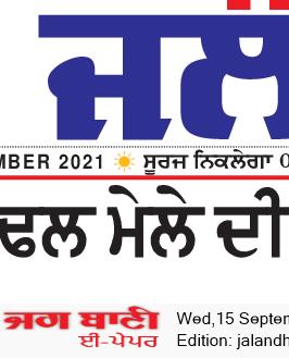 Jalandhar Bani 9/15/2021 12:00:00 AM