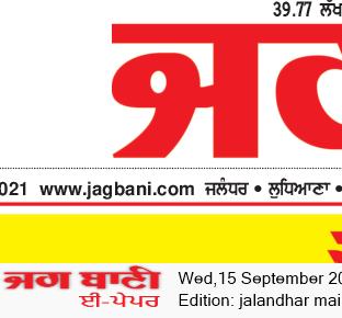 Jalandhar Main 9/15/2021 12:00:00 AM