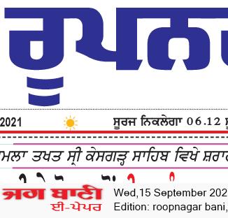 Roopnagar Bani 9/15/2021 12:00:00 AM
