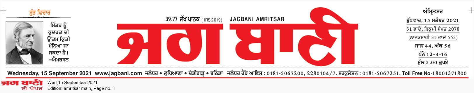 Amritsar Main 9/15/2021 12:00:00 AM