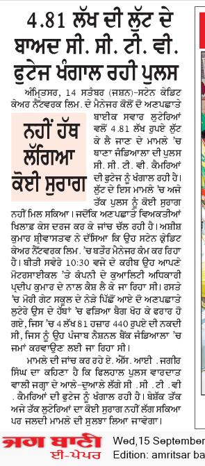 Amritsar Bani 9/15/2021 12:00:00 AM