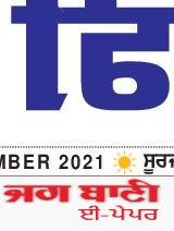 Firozpur Bani 9/15/2021 12:00:00 AM
