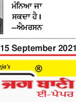 Chandigarh Main 9/15/2021 12:00:00 AM