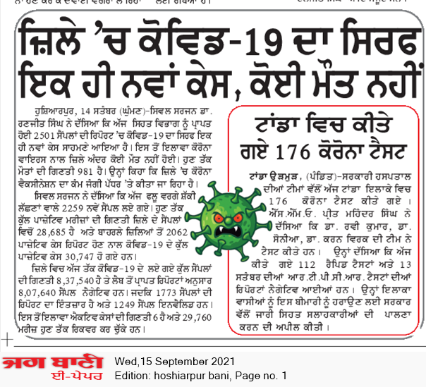 Hoshiarpur Bani 9/15/2021 12:00:00 AM