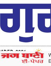 Gurdaspur Bani 9/15/2021 12:00:00 AM