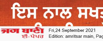Amritsar Main 9/24/2021 12:00:00 AM