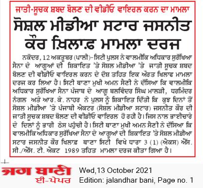 Jalandhar Bani 10/13/2021 12:00:00 AM