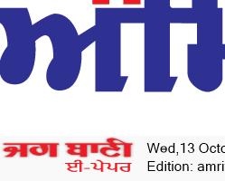 Amritsar Bani 10/13/2021 12:00:00 AM