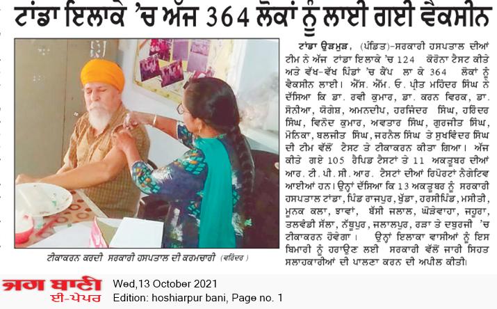 Hoshiarpur Bani 10/13/2021 12:00:00 AM