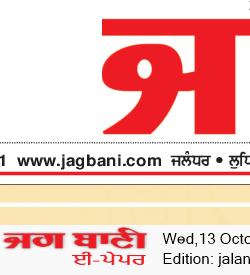 Jalandhar Main 10/13/2021 12:00:00 AM